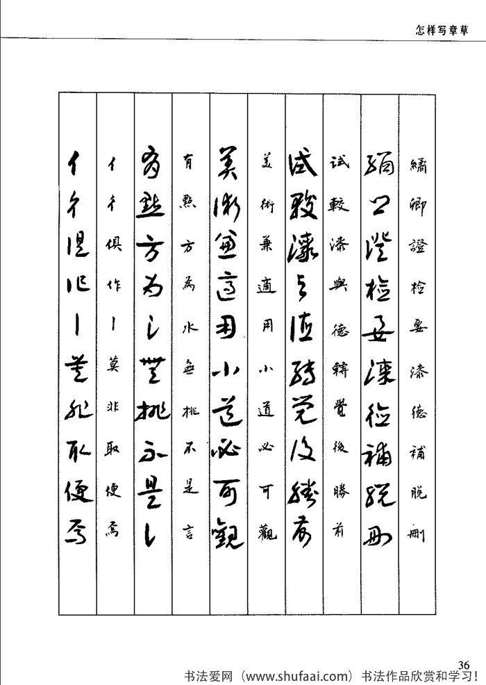 章草草诀歌6