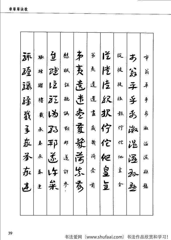 章草草诀歌9