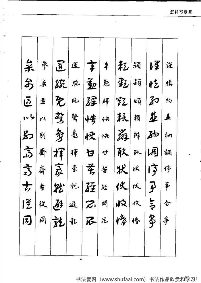 章草草诀歌22
