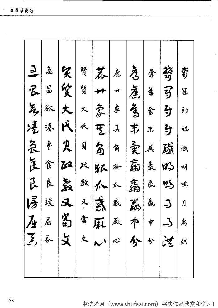章草草诀歌23