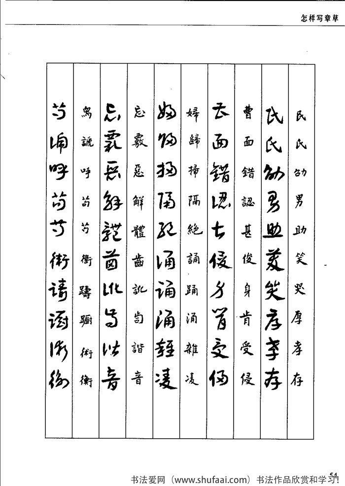 章草草诀歌24