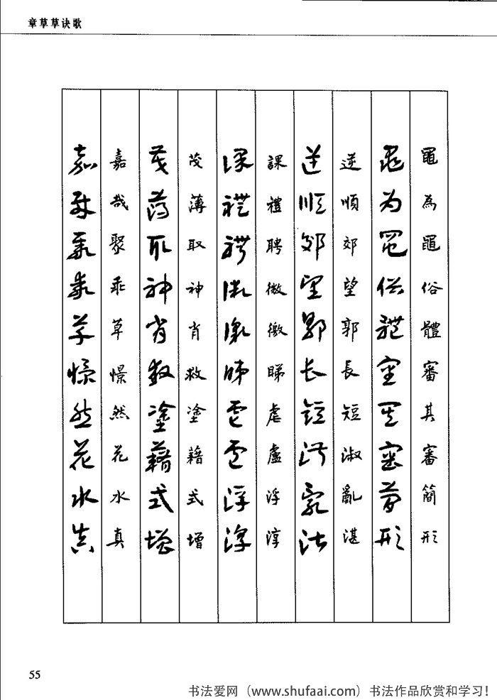 章草草诀歌25