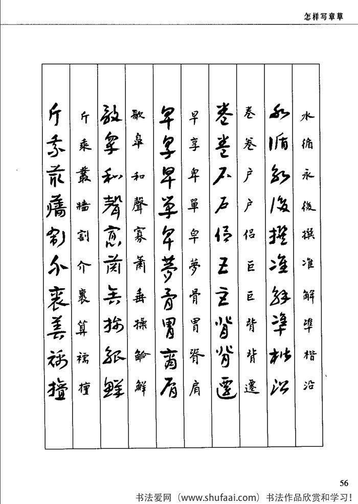 章草草诀歌26