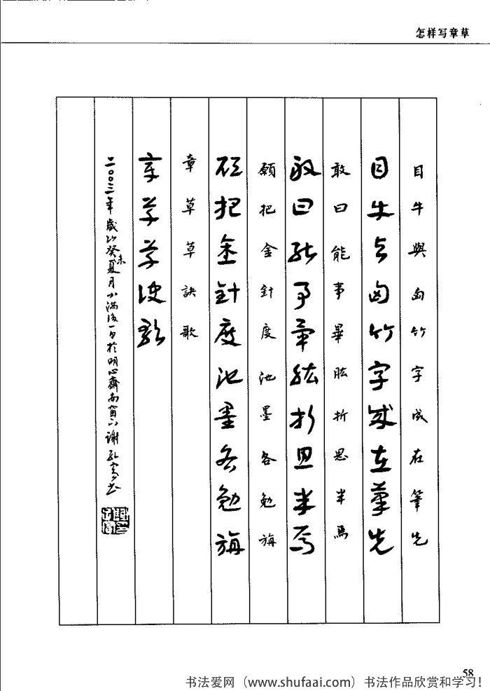章草草诀歌28