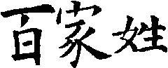黄葆钺书法篆书欣赏《百家姓》 第【1】张