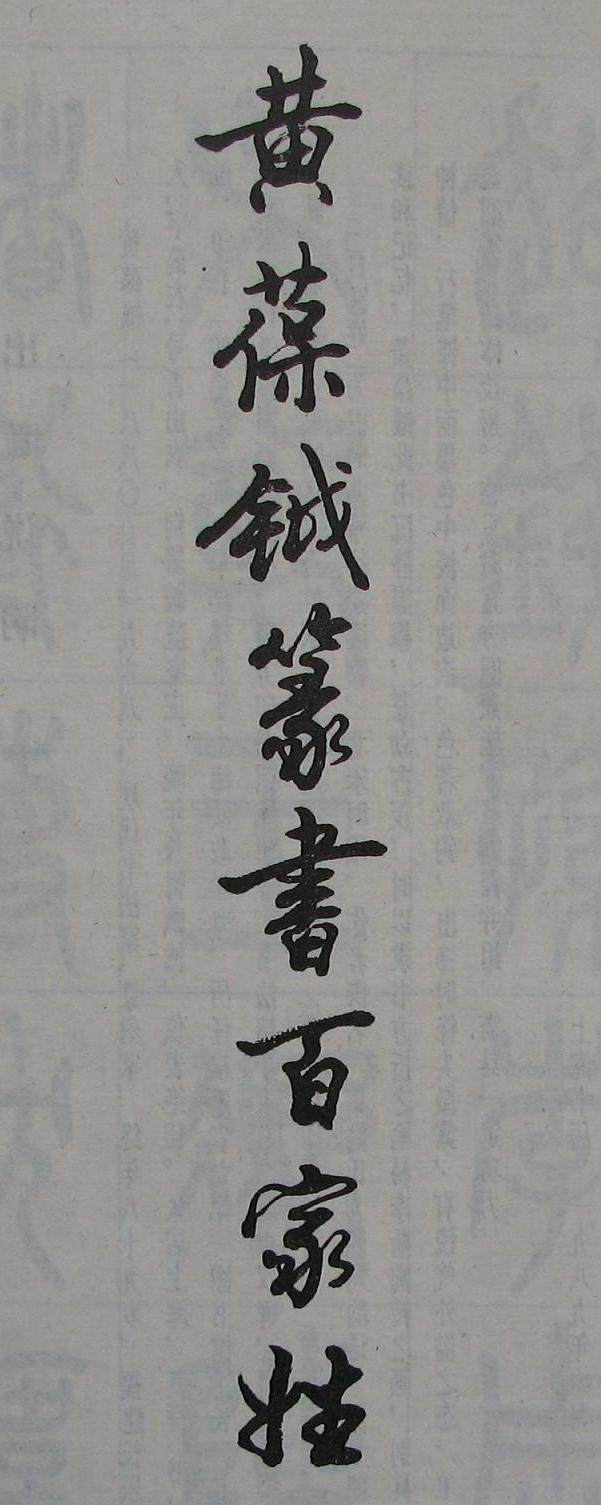 黄葆钺书法篆书欣赏《百家姓》 第【2】张