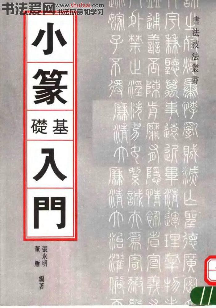 张永明 篆书技法丛书《小篆基础入门》 第【1】张