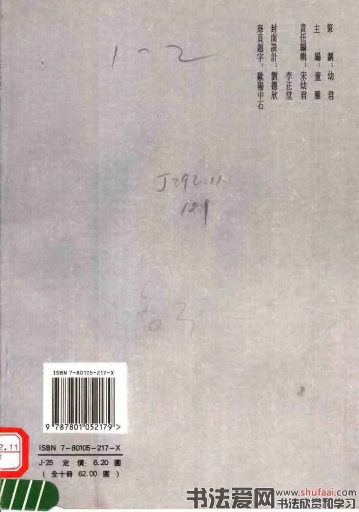 张永明 篆书技法丛书《小篆基础入门》 第【2】张