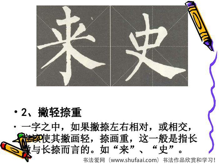 毛笔字教学《正楷的基本笔画》(44)
