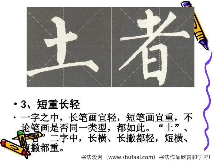 毛笔字教学《正楷的基本笔画》(45)