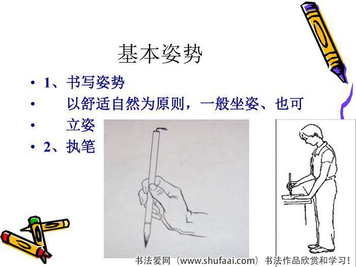 基本姿势1,书写姿势 以舒适自然为原则,一般坐姿,也可 立姿 2,执笔