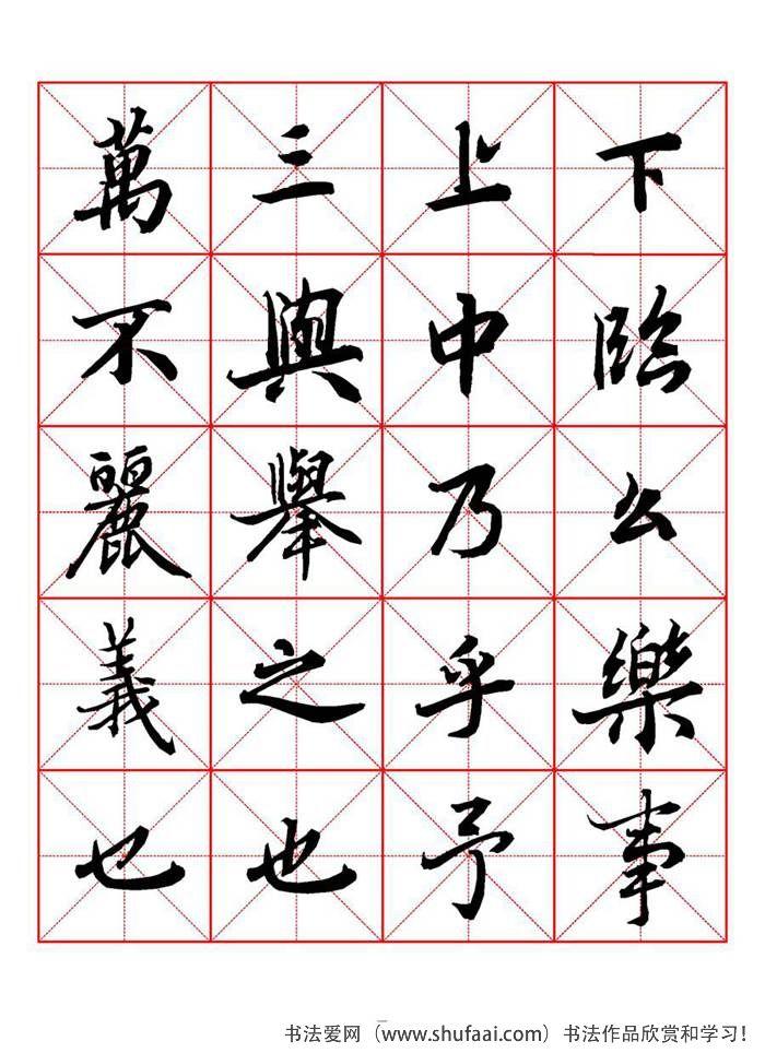 陆柬之行书字汇米字格字帖 高清打印练字 第【1】张