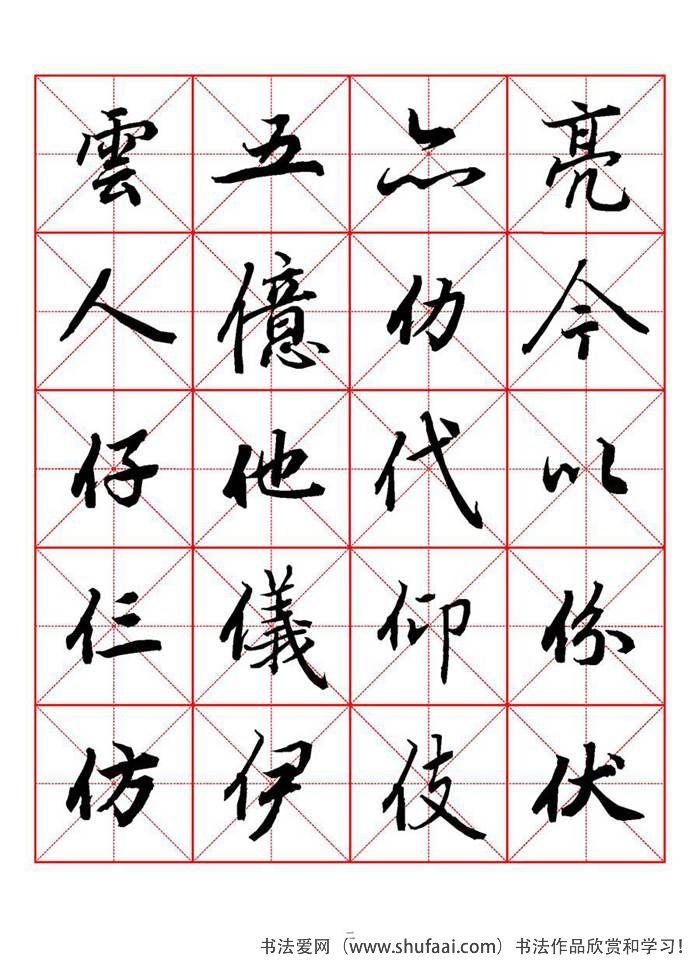 陆柬之行书字汇米字格字帖 高清打印练字