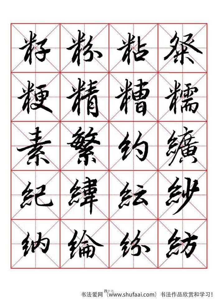 陆柬之行书字汇米字格字帖 高清打印练字(24)