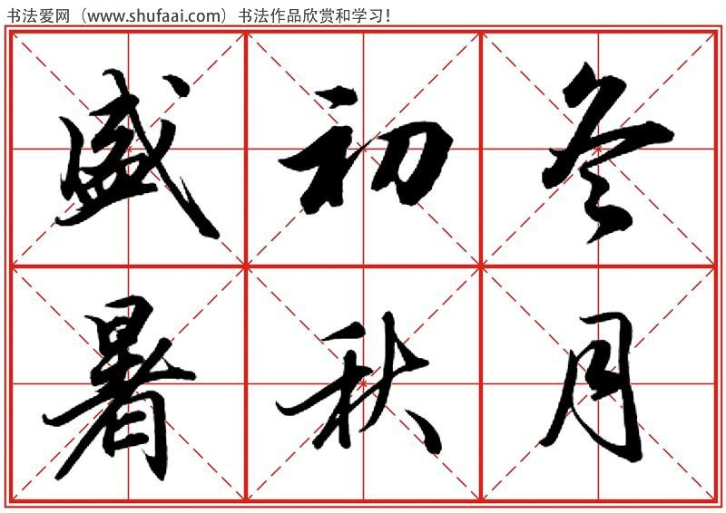 《田英章书法落款常用词语》米格版 行书字帖 打印(16图片