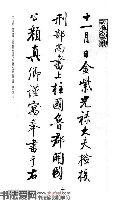 启功行书字帖临《宋拓争座帖》86版 第【2】张