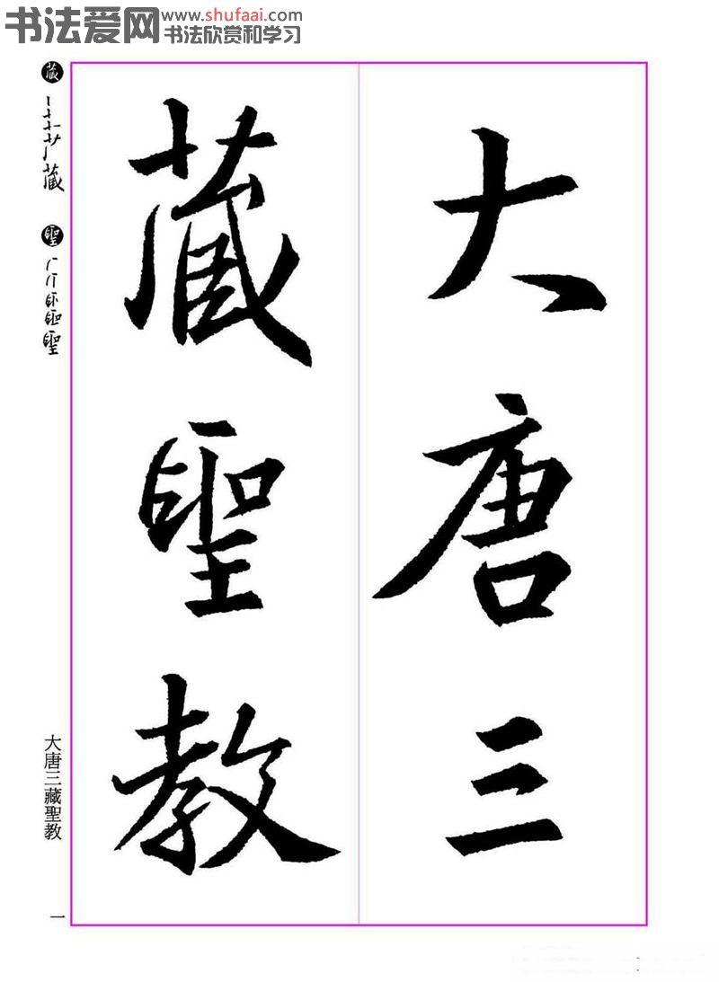 王羲之书法字帖《三藏圣教序》高清大图 第【1】张