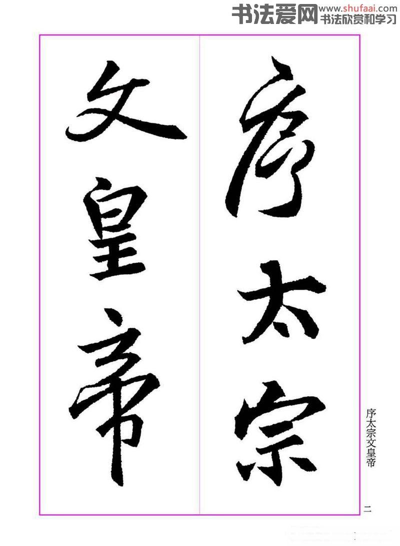 王羲之书法字帖《三藏圣教序》高清大图 第【2】张