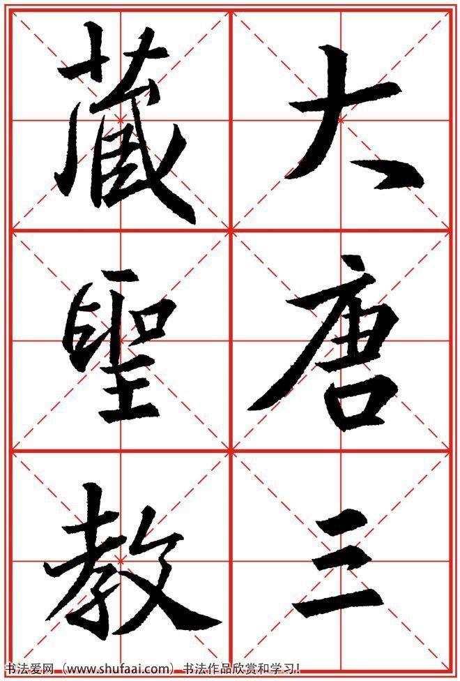 《大唐三藏圣教序》高清晰米字格版 可打印练字 第【1】张
