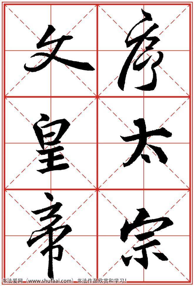 《大唐三藏圣教序》高清晰米字格版 可打印练字 第【2】张