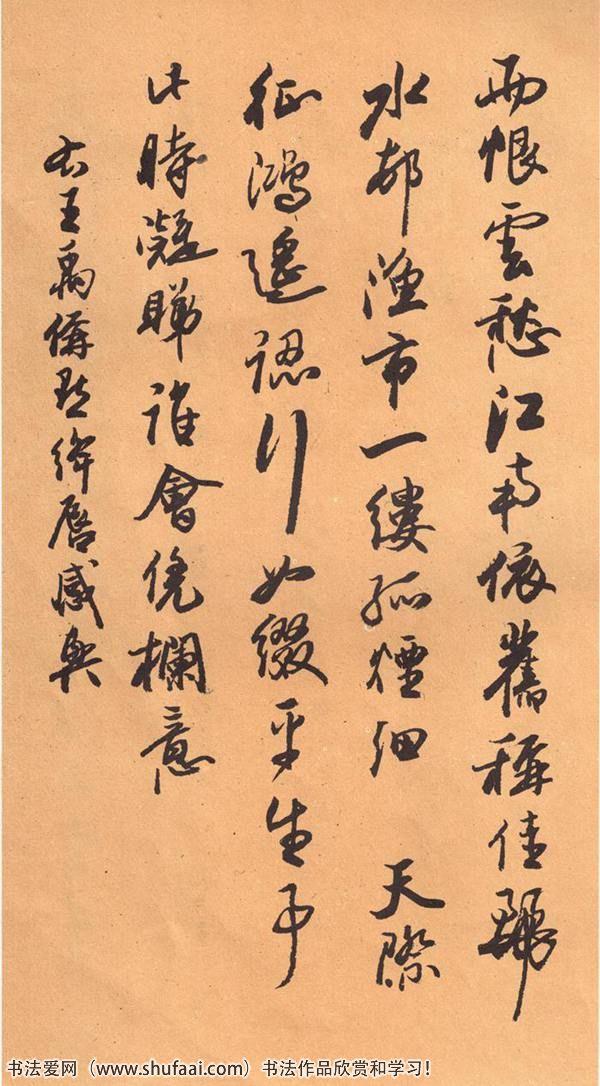 《中石夜读词钞》欧阳中石书法字帖 第【1】张
