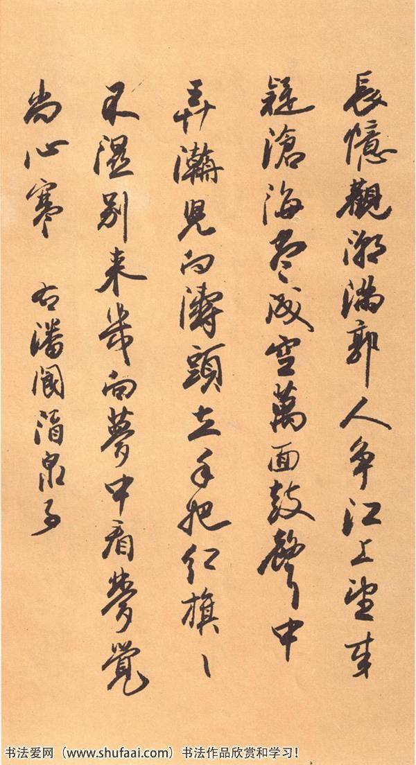 《中石夜读词钞》欧阳中石书法字帖 第【2】张