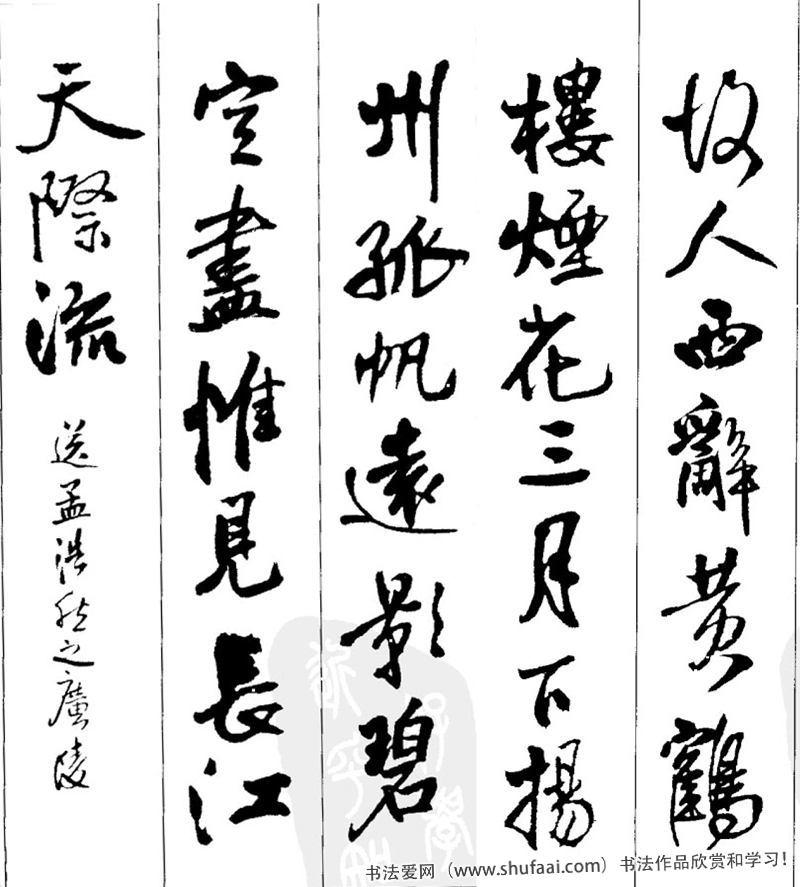 七言古詩行書書法作品圖片展示圖片