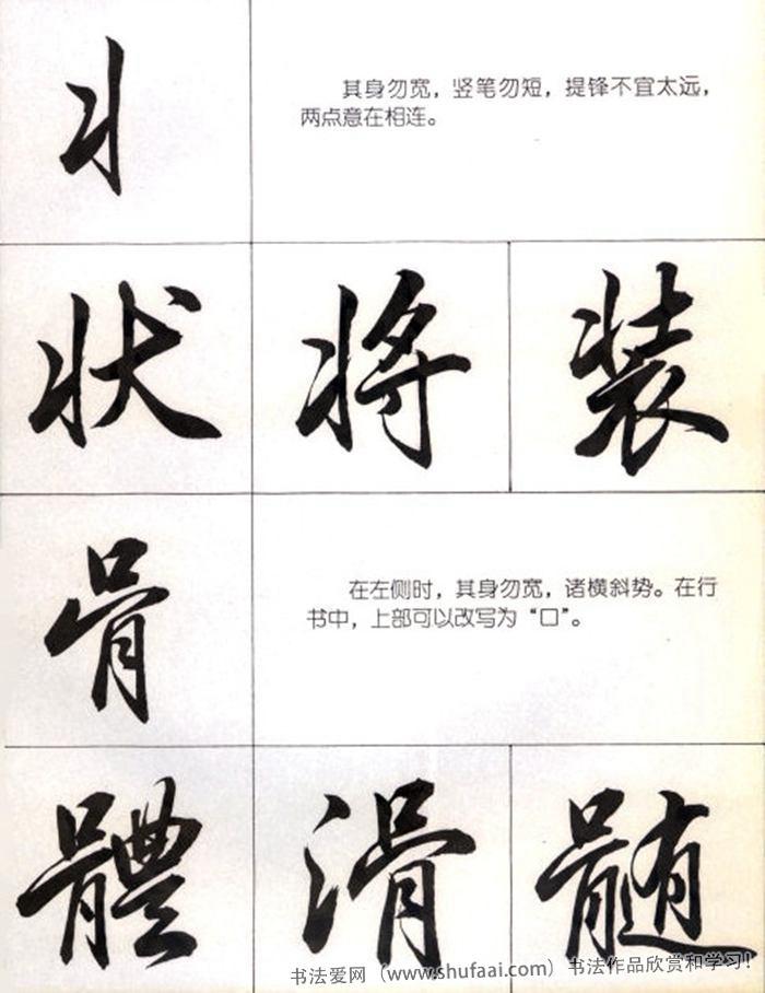 书法教学字帖《行书结构笔法图》高清字帖 第【2】张