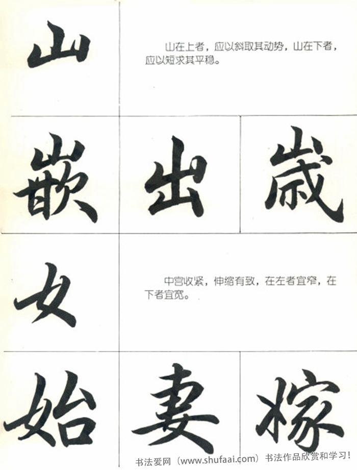 书法教学字帖《行书结构笔法图》高清字帖(10)