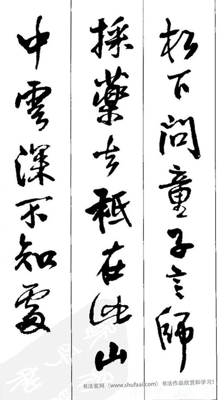 五言古詩行書書法作品 王羲之五言行書圖片