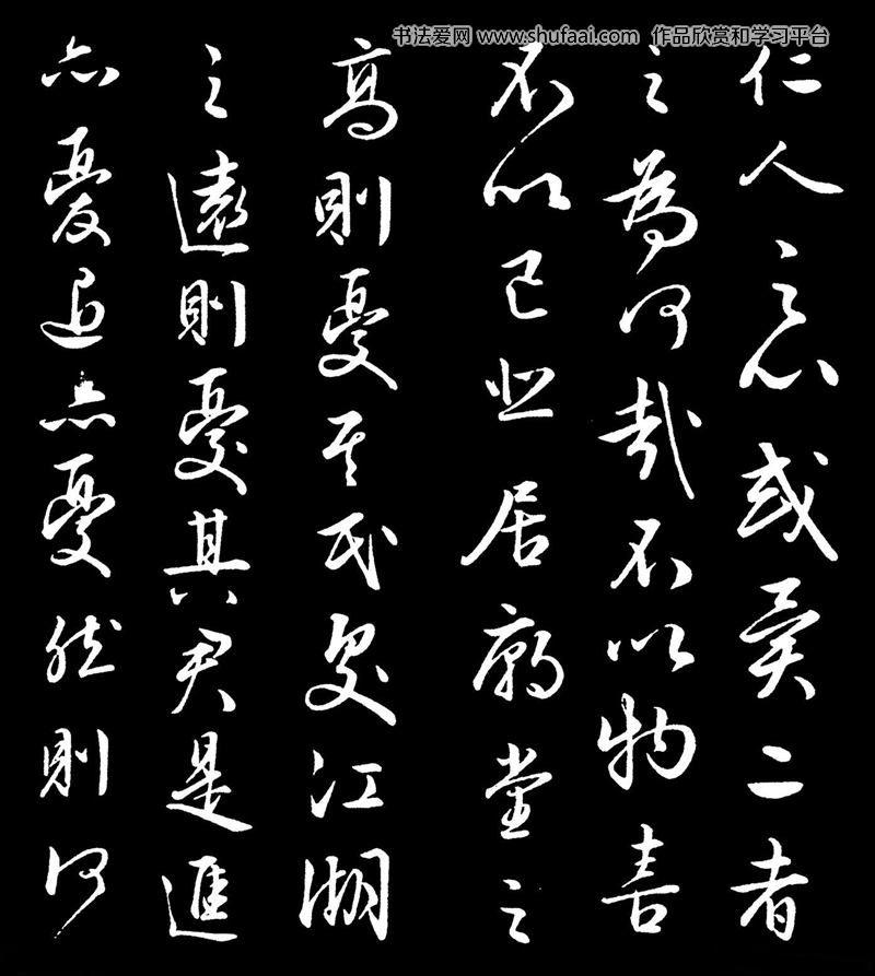 康熙行草书法《岳阳楼记》(4)_毛笔行书字帖下载_书法图片