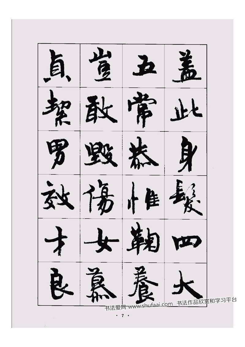 《周慧珺行楷书千字文》书法字帖(4)图片