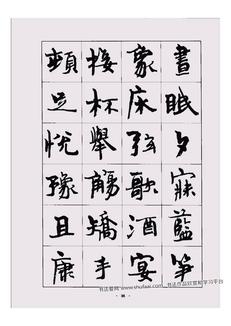 《周慧珺行楷书千字文》书法字帖(18)图片