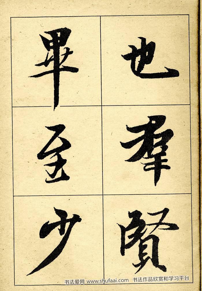 《王羲之兰亭序》高清晰放大本(3)_毛笔行书字帖下载图片