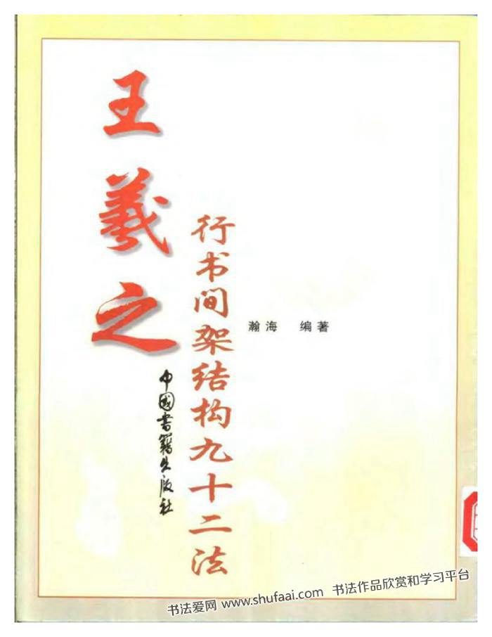 王羲之行书间架结构九十二法 高清字帖下载 第【1】张