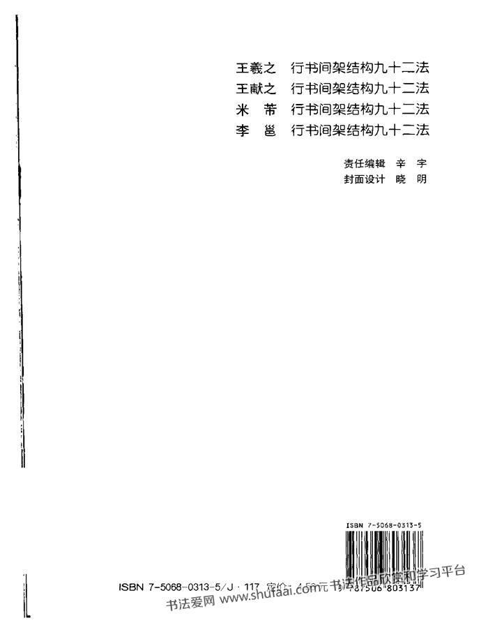 王羲之行书间架结构九十二法 高清字帖下载 第【2】张