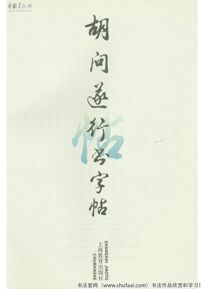 行书字帖书法高清图片 胡问遂 第【2】张
