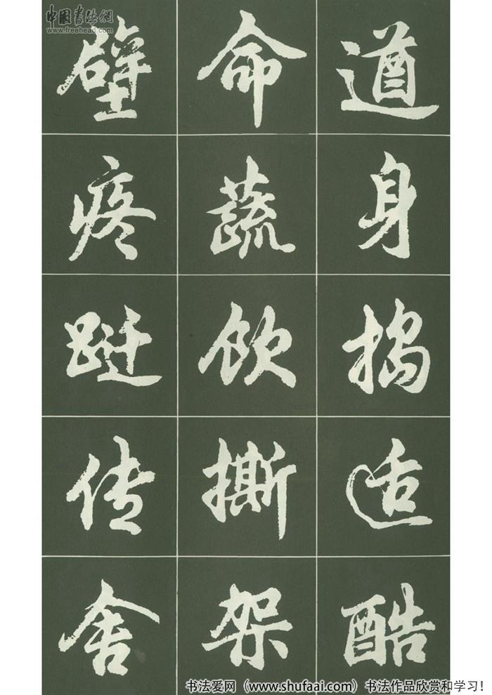 行书字帖书法高清图片 胡问遂(29)_毛笔行书字帖下载图片