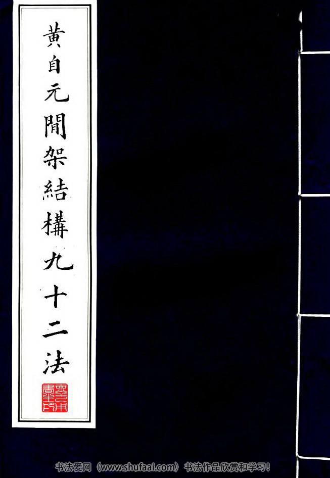 《黄自元楷书九十二法》字帖下载 第【1】张