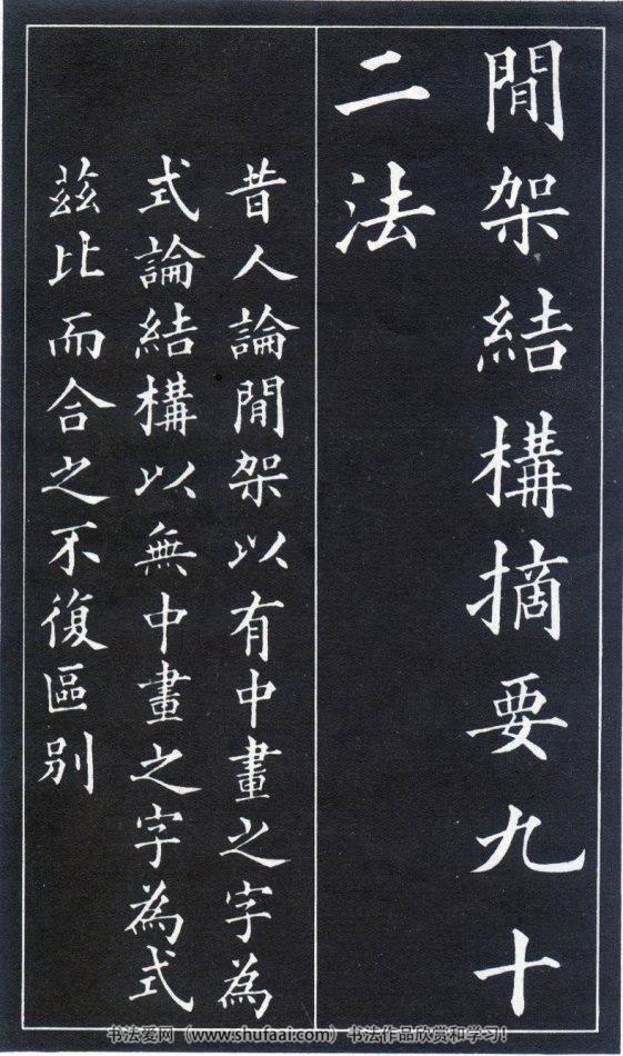 《黄自元楷书九十二法》字帖下载 第【2】张