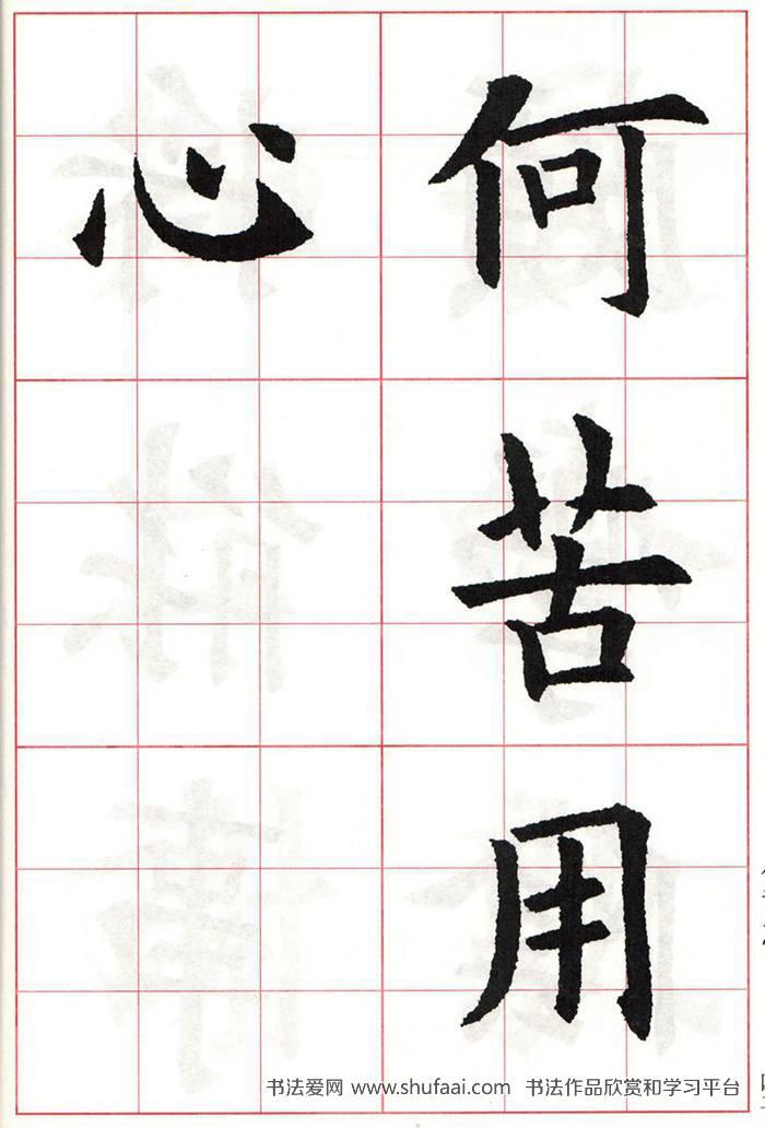 欧体集字古诗---七言绝句 高清字帖(9)图片