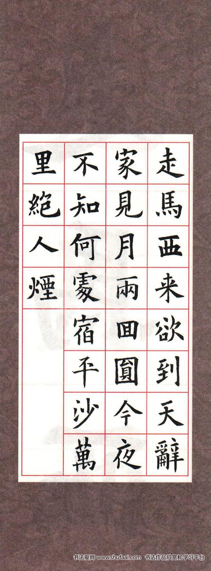 欧体集字古诗---七言绝句 高清字帖(10)图片