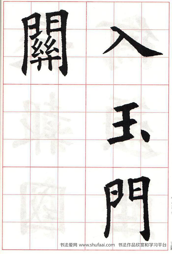 欧体集字古诗---七言绝句 高清字帖(15)图片