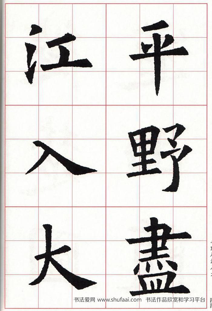 欧体集字古诗---七言绝句 高清字帖(29)图片