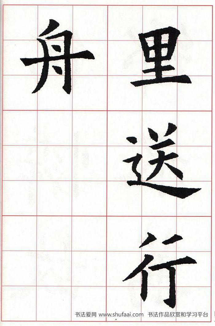 欧体集字古诗---七言绝句 高清字帖(31)图片