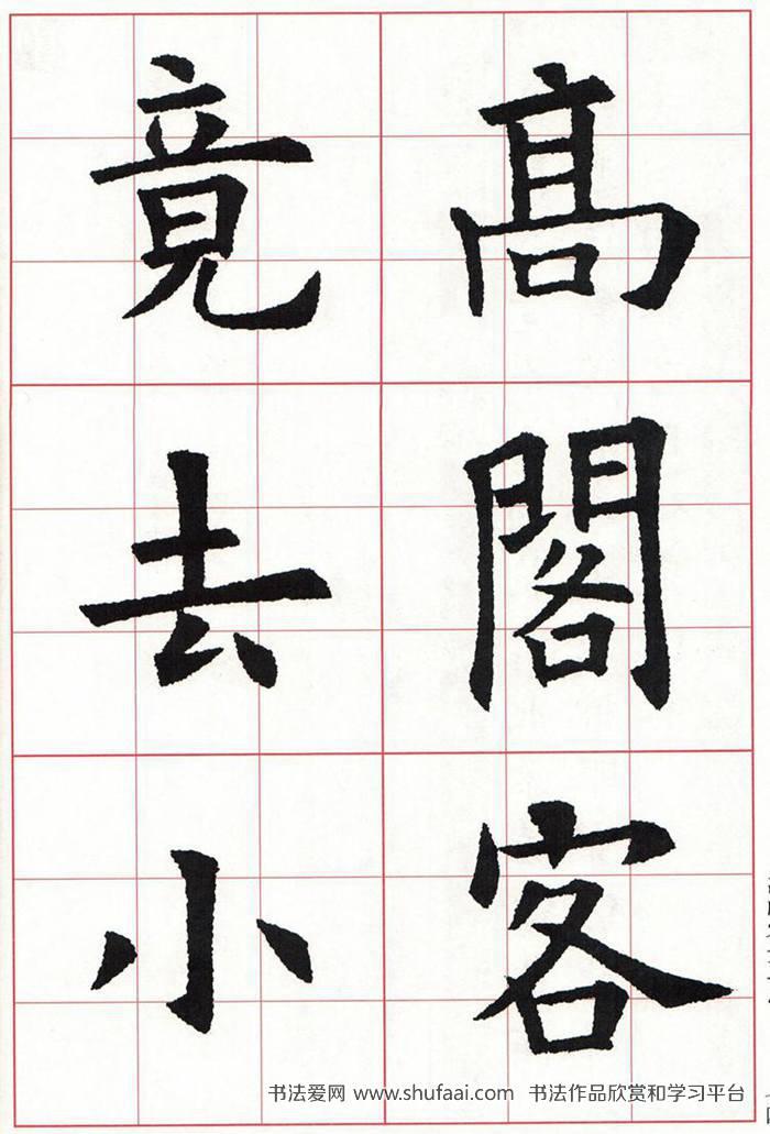 欧体集字古诗---七言绝句 高清字帖(44)图片