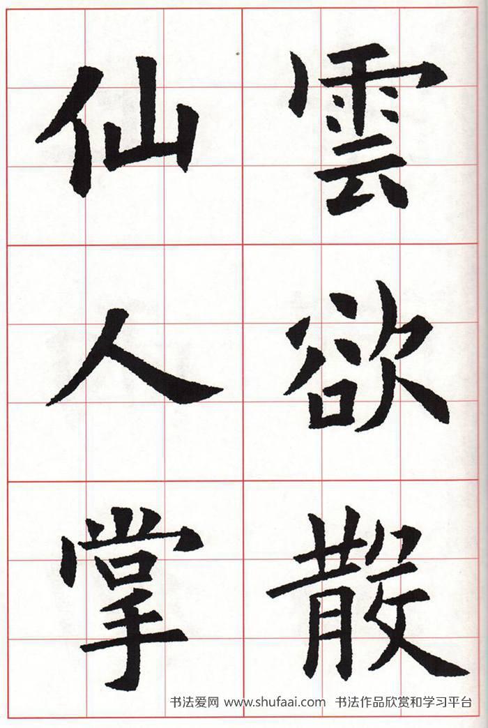 欧体集字古诗---七言绝句 高清字帖(49)图片