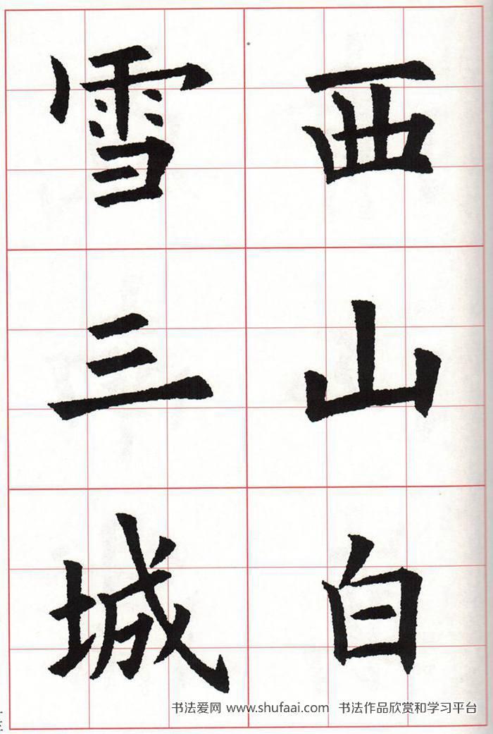 欧体集字古诗---七言绝句 高清字帖(53)图片