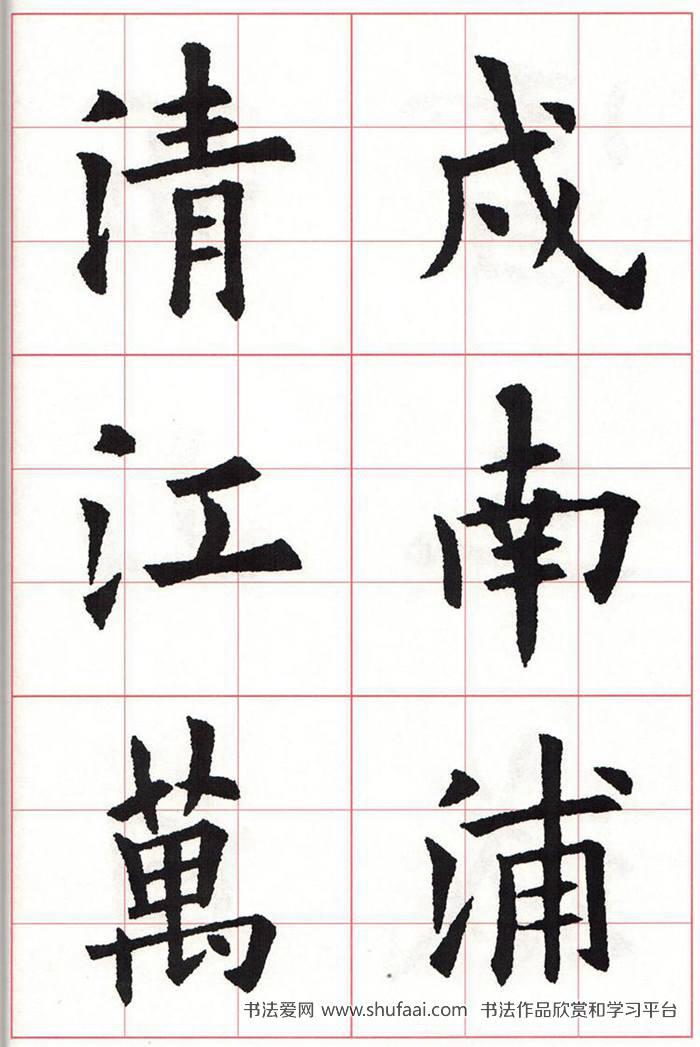 欧体集字古诗---七言绝句 高清字帖(54)图片