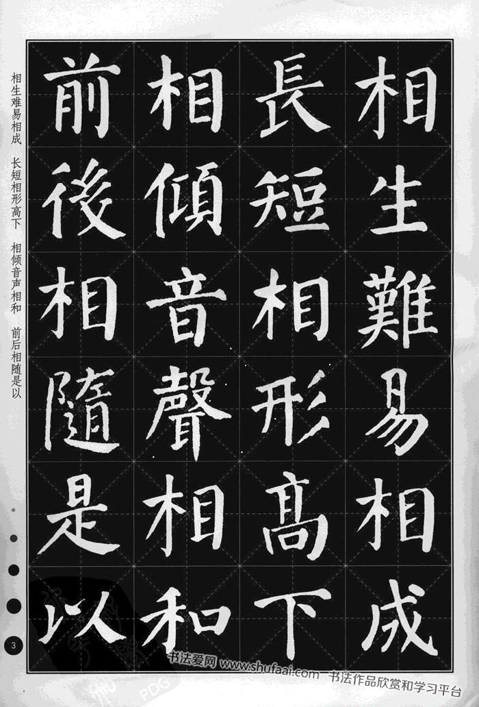 《集颜真卿楷书古诗文》米字格高清字帖 第【2】张